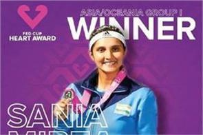 sania wins   fed cup heart award