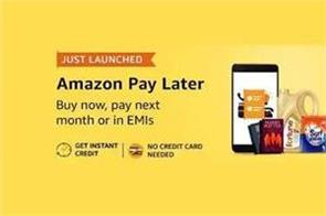 amazon pay later service launched in india