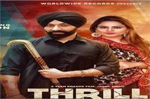 thrill new song sukshinder shinda