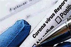 corona report negative