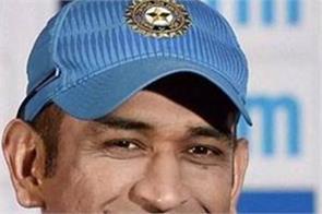 ms dhoni captaincy record achievements cricket