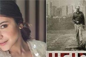 web series review paatal lok controversy anushka sharmas
