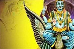 shani dev puja dharm ਸ਼ਨ ਵ ਰ ਸ਼ਨ  ਦੇਵ