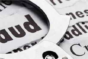 fraud case hoahiarpur atm