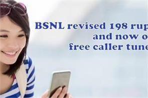 bsnl revised 198 rupees data plan