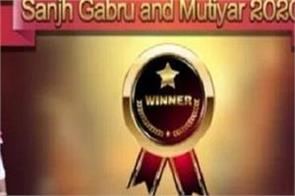 saanjh radio announces the names of the winners