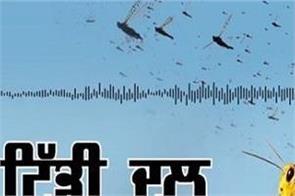 tiddi dal attack india jagbani podcast