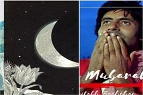 eid al fitr mallika sherawat amitabh bachchan nushrat bharucha sophie choudry