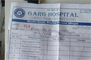 before treatment the doctor demanded rs 2 500