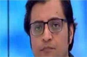 supreme court arnab goswami petition decision reserved