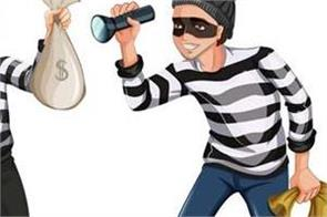 thieves stole things from home