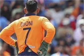dhoni became rich due to this special number