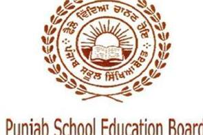 pseb 5th 8th and 10th result