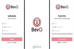 bevq app soon launch by kerala government