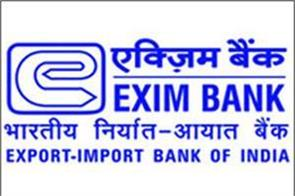 exim bank made a net profit of rs 124 crore in 2019 20