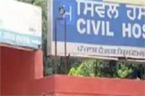 jalandhar dc civil hospital