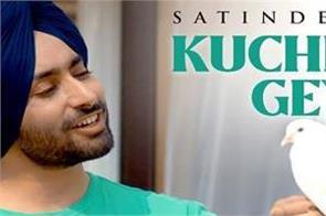 satinder sartaaj latest song kuchh badal geya ey released