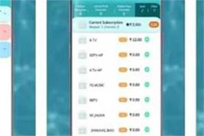 trai channel selector app launched