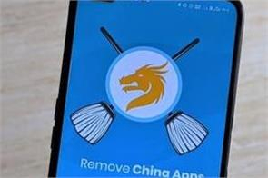remove china apps removed from google play store