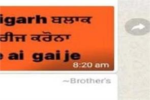 bhavanigarh  12 patients positive  rumor