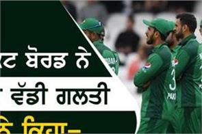 pcb insults them by mistyping their country s name
