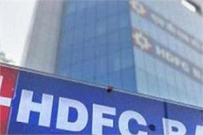 hdfc bank interest rates reduced