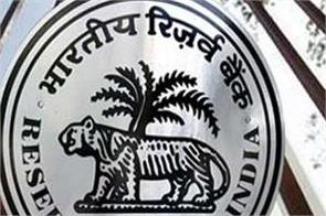 rbi imposes sanctions on another bank no transactions will be possible
