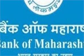 bank of maharashtra reduced the loan interest