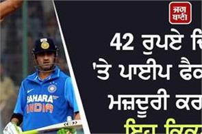 this cricketer used to work in a pipe factory on a salary of rs 42