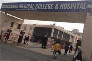 ludhiana dmc hospital