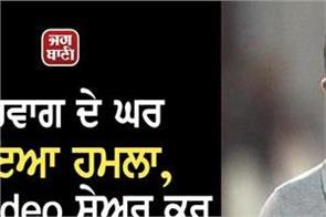 sehwag s house attacked video shared information