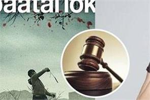 paatal lok in trouble  anushka sharma get court notice over web series