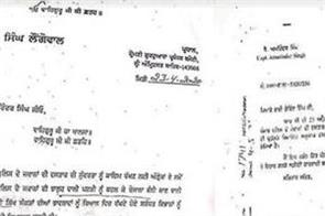 punjab police turban longowal notice sherpur