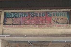 thieves target farm seed and drug store