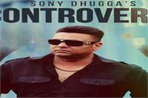 sony dhugga new song controversy