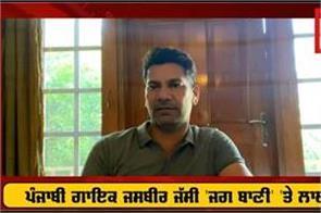 jasbir jassi interview with jagbani