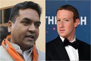 facebook hate speech  mark zuckerberg cites bjp leader  s example on trump