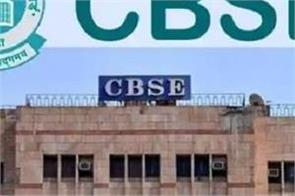 cbse started preparing for the award