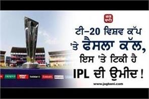 decision on t20 world cup tomorrow ipl hopes depend on it