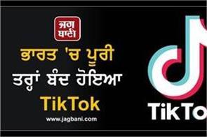 tiktok completely shut down in india
