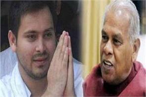 crack in grand alliance before bihar elections