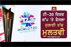 decision on t20 world cup postponed till july