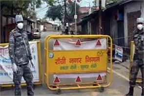 lockdown extended till 31 july in jharkhand