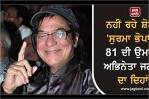 actor jagdeep dies at 81