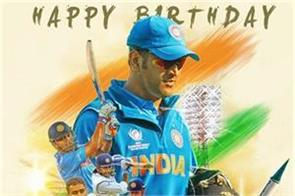 b  day spcl  today is captain cool  s 39th birthday