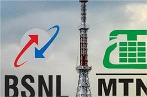 bsnl mtnls rs 37500 crore property to be auctioned