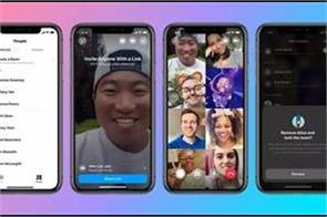 new feature added in messenger room  now you can do group video calling live