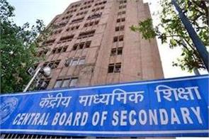 cbse  fake notice goes viral regarding announcement of 10th 12th results