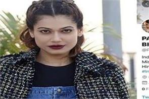 actress payal rohtagi twitter account suspend again