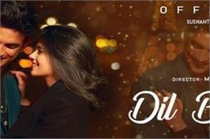 sushant singh rajput upcoming movie dil bechara official trailer out now